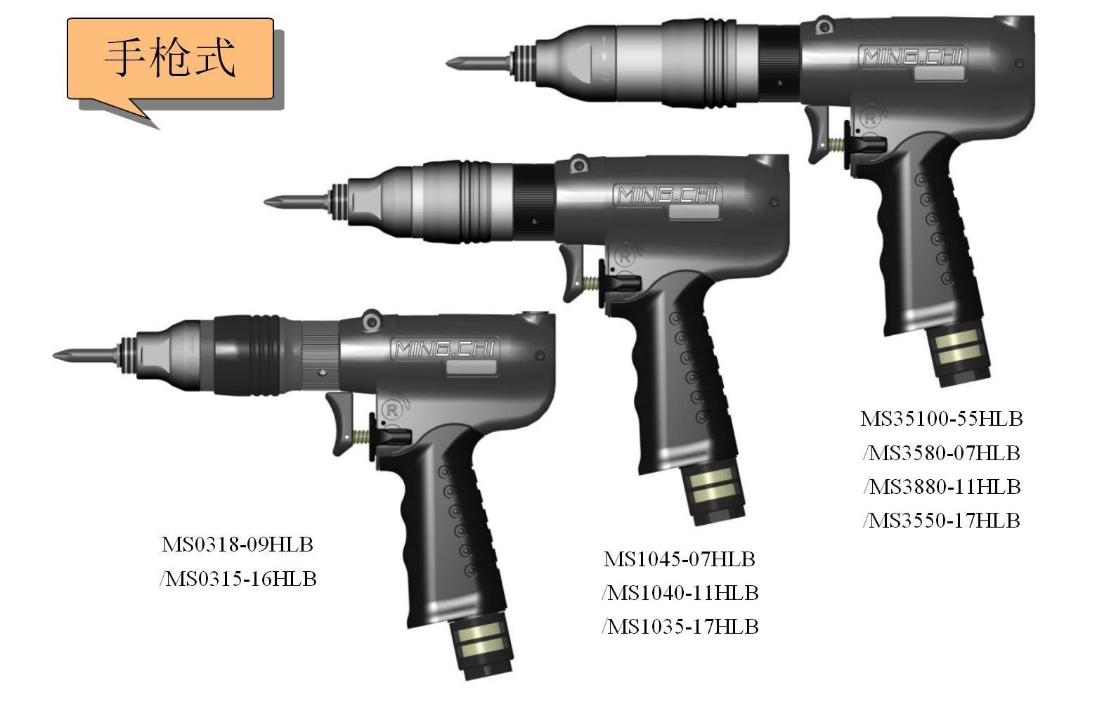 手枪式气动螺丝刀(0.4N.m~10N.m)