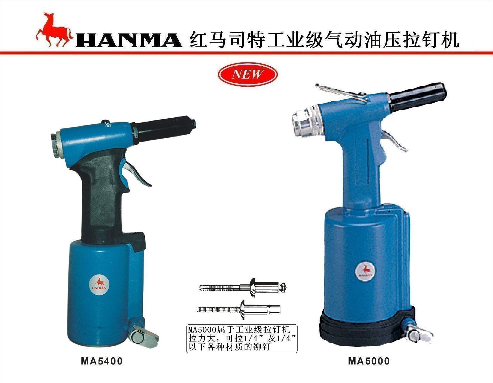 MA5400、MA5000