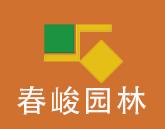 上海春峻園林工程有限公司