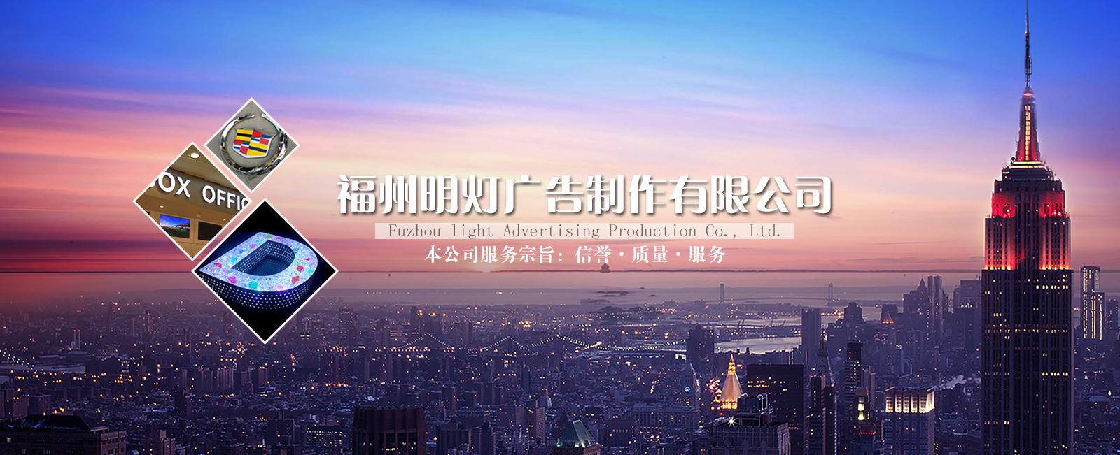 福州明燈廣告介紹