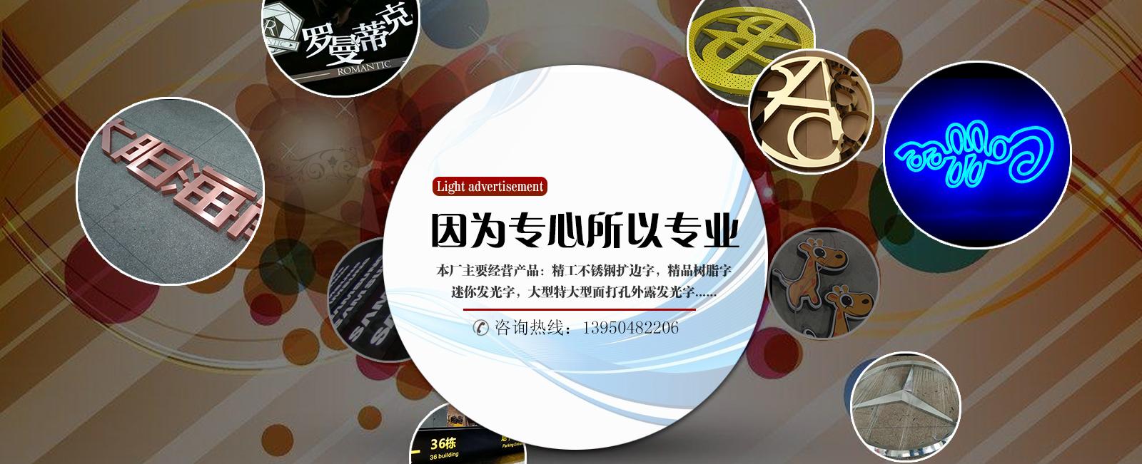 福州明燈廣告產品