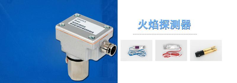 金字号简要介绍广东燃烧机配件和广东火焰探测器