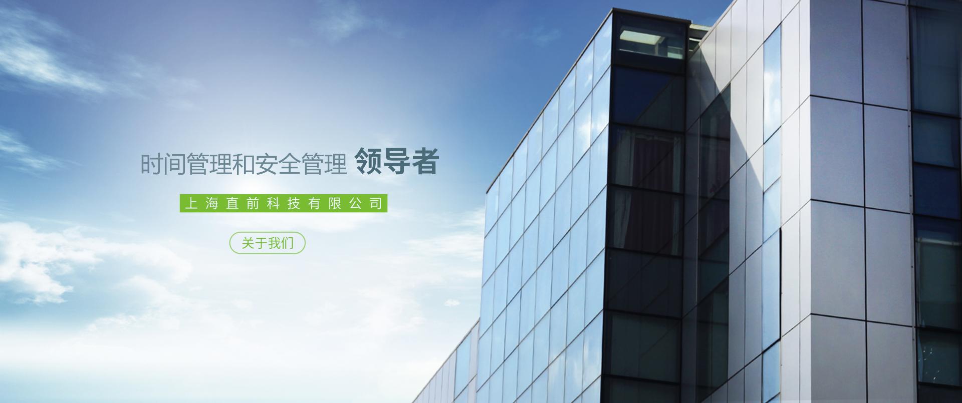 E世博app一卡通_上海直前智能科技有限公司