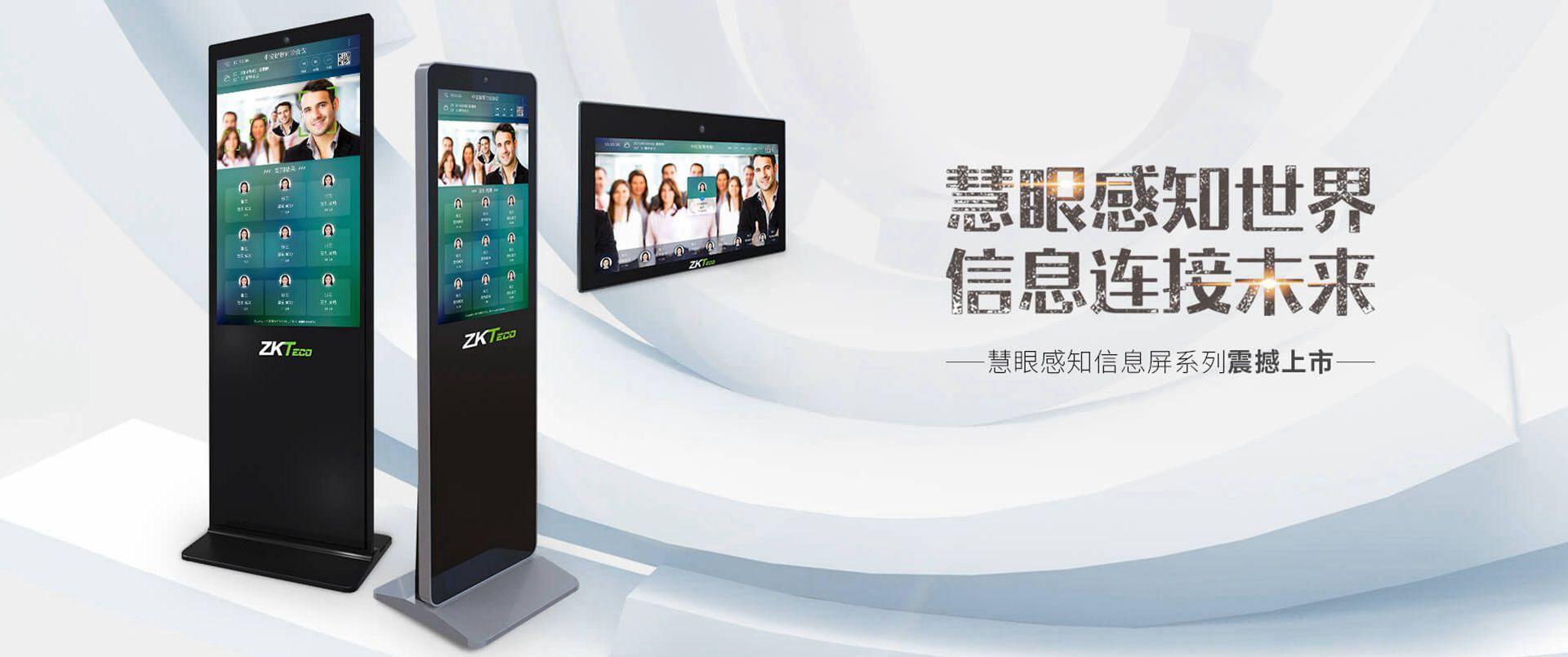 智慧眼信息屏_上海直前智能科技有限公司