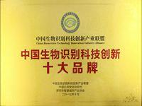 中国生物识别科技创新品牌