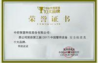 中国警用装备安全检查类品牌证书