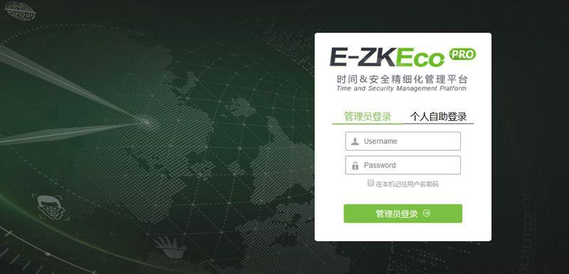 Ecopro 一卡通软件