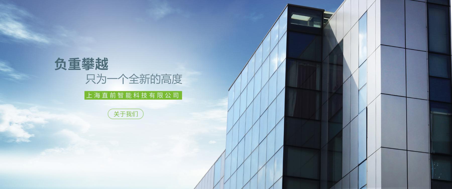 门禁一卡通_上海直前智能科技有限公司