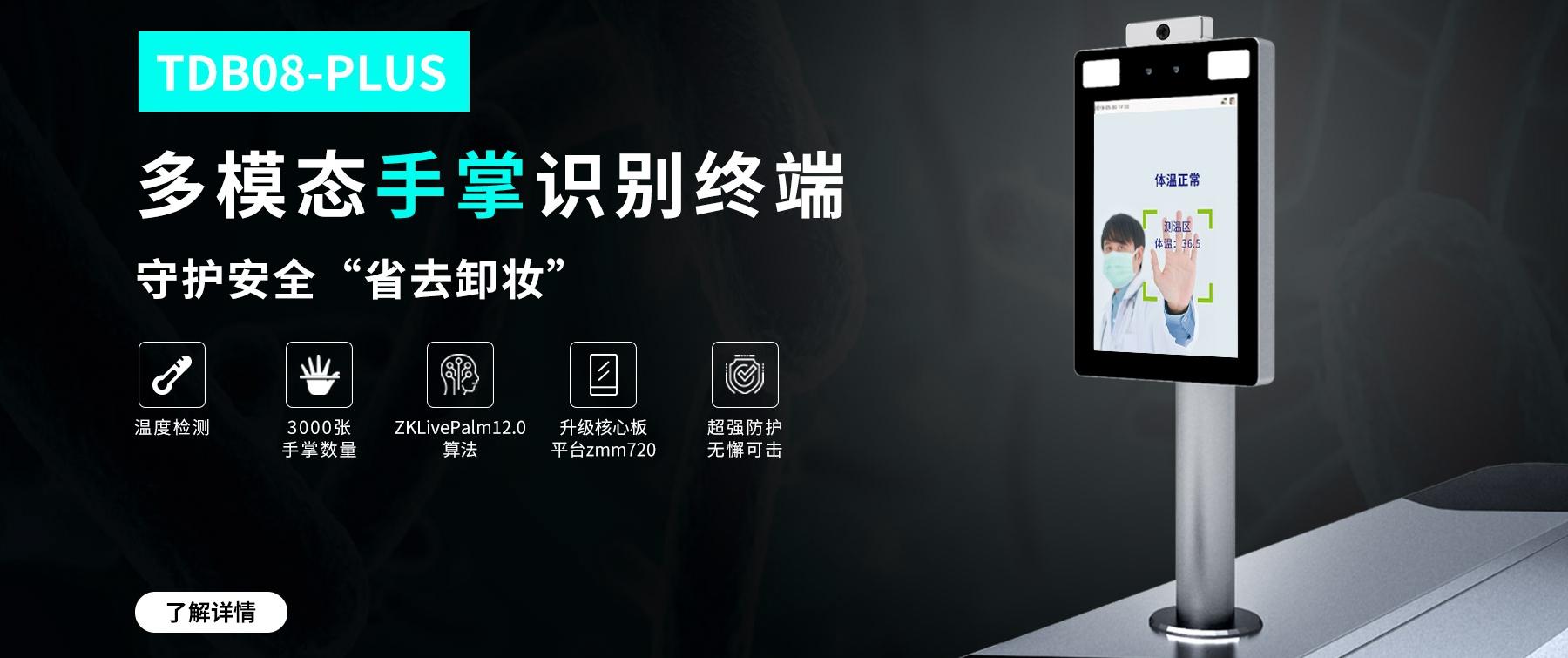 TDB08_上海直前智能科技有限公司