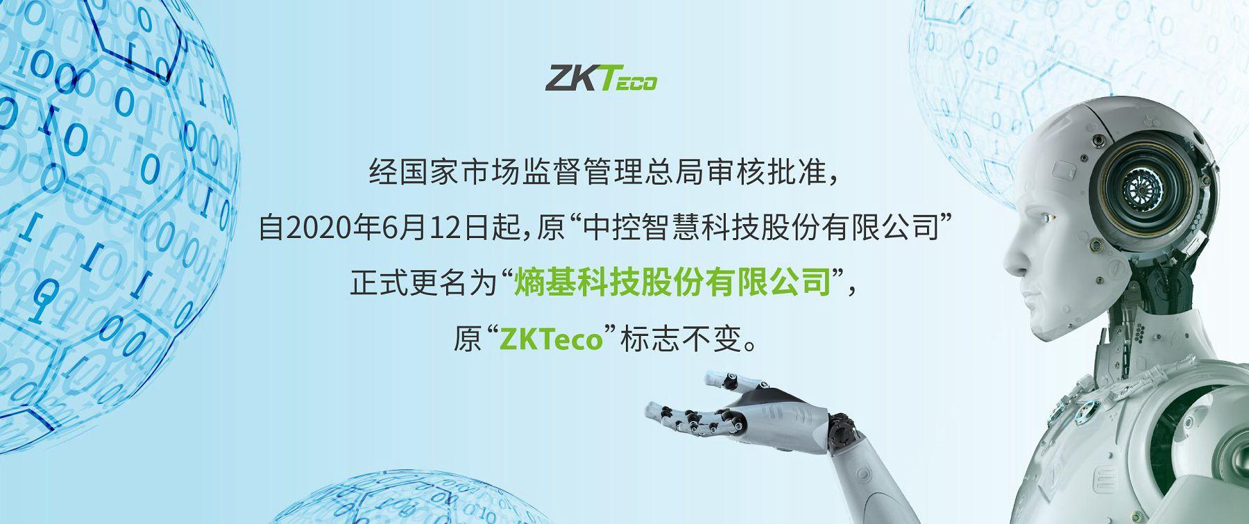 熵基更名_中控智慧_上海直前智能科技有限公司