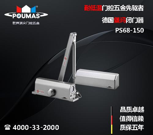 德国堡玛闭门器PS68-150