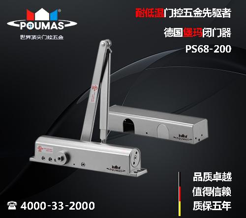 德国堡玛闭门器PS68-200