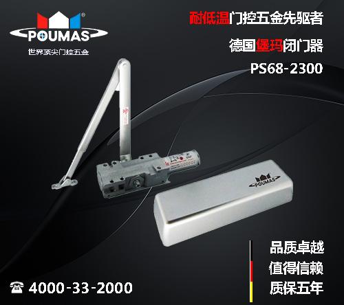 德国堡玛闭门器PS68-2300
