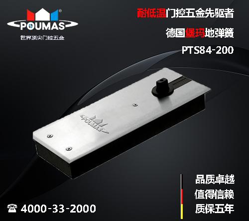 德国堡玛地弹簧PTS84-200