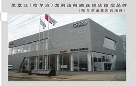 应用案例—黑龙江(哈尔滨)龙奥达奥迪连锁店