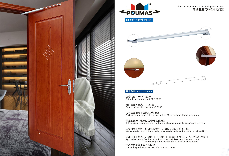 堡玛PM-03气动闭门器