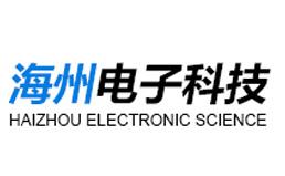東莞市海州電子科技有限公司