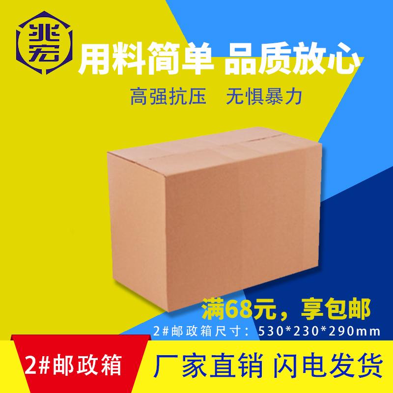 加厚硬2号邮政纸箱