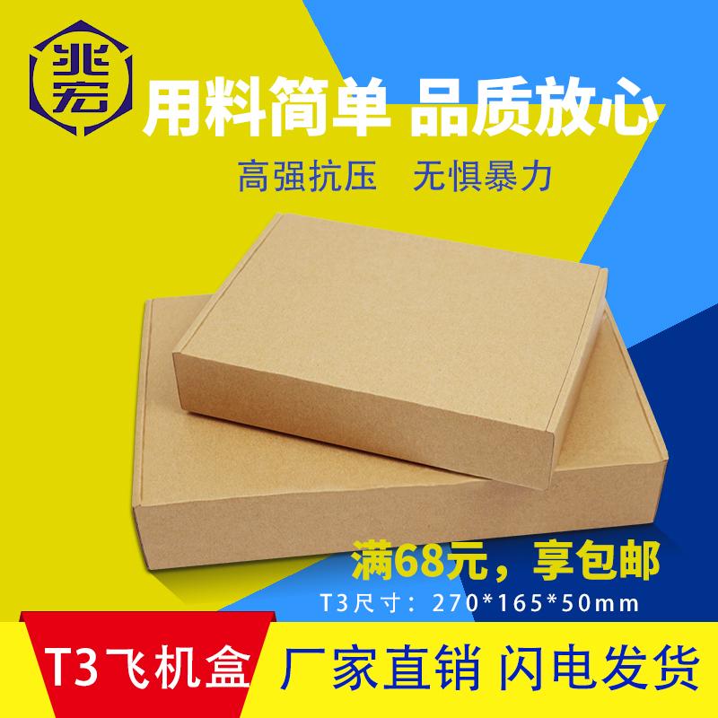 加厚硬T3邮政箱飞机盒
