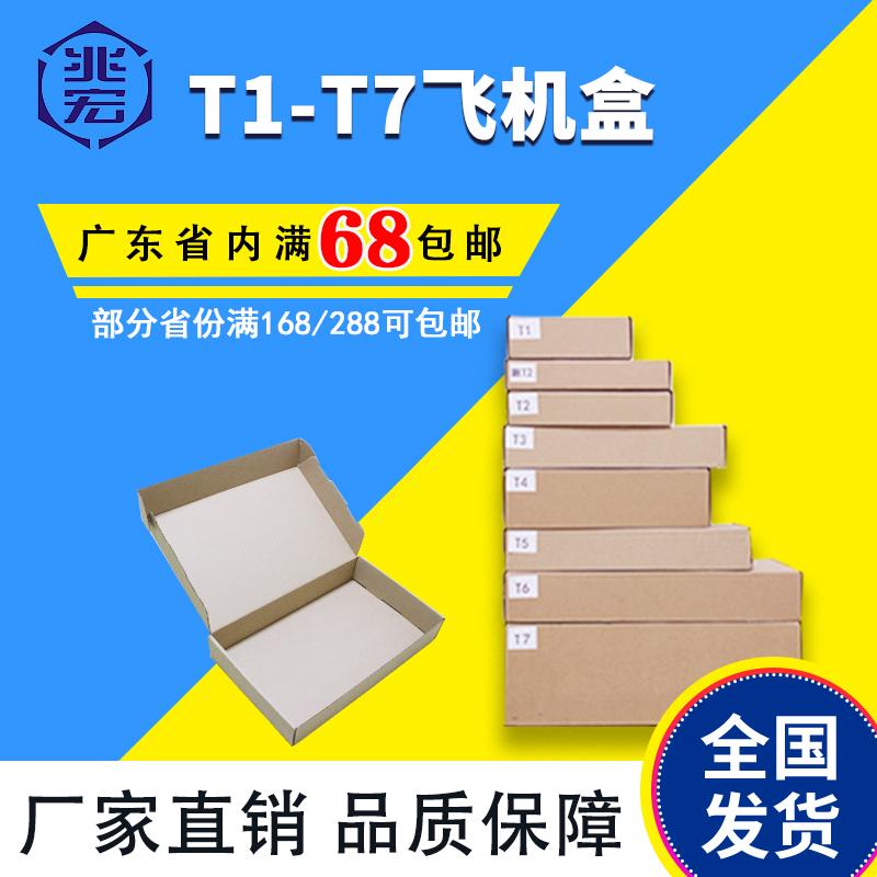 加厚硬T1-T7飞机盒