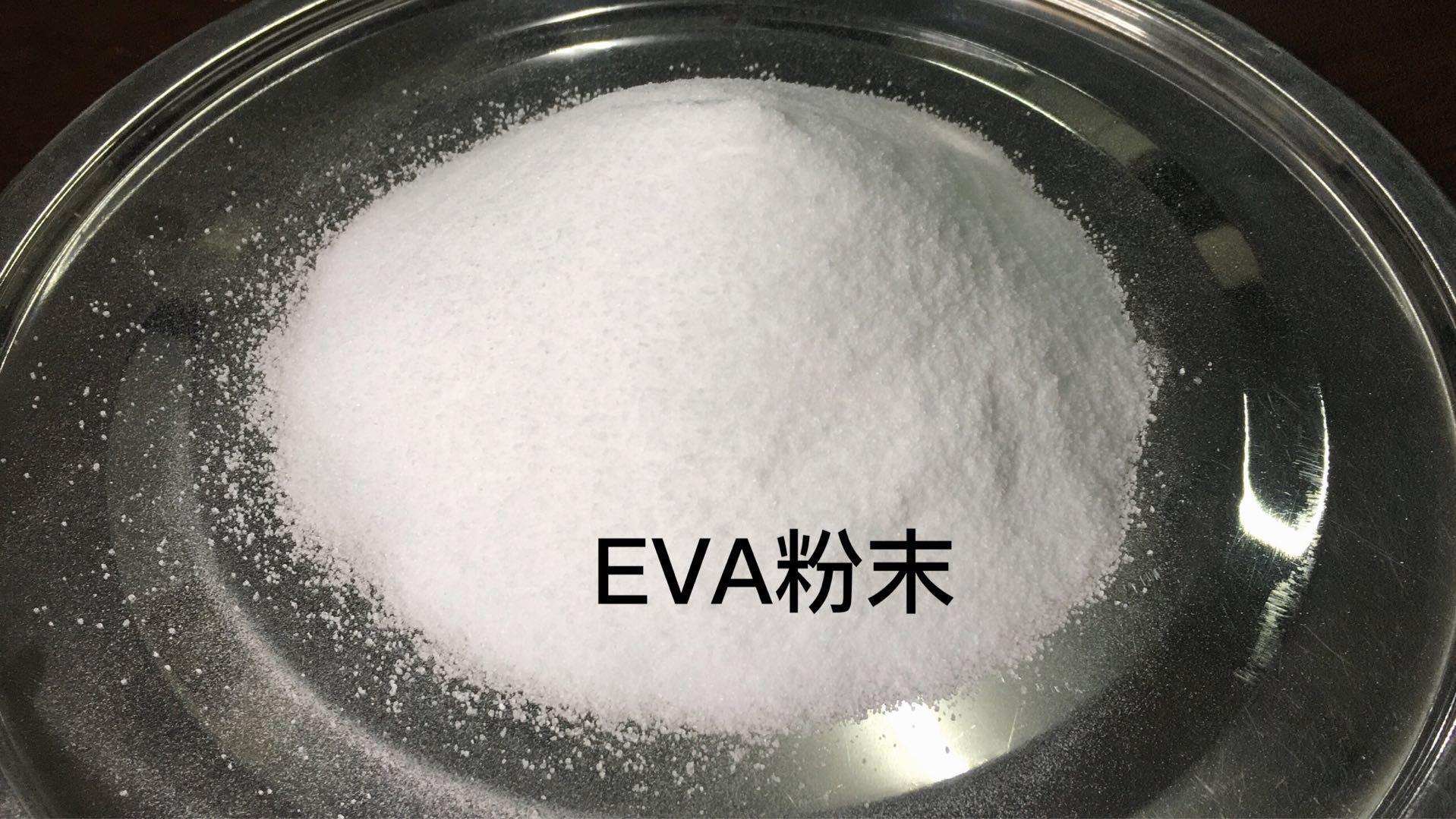 EVA粉末