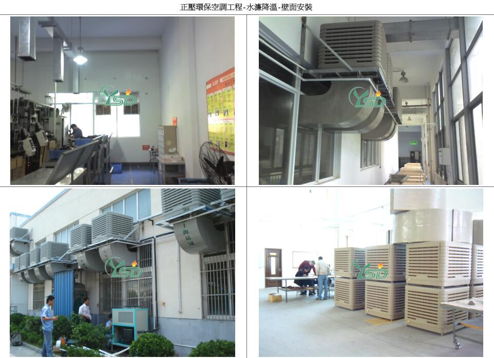 水空调安装实例