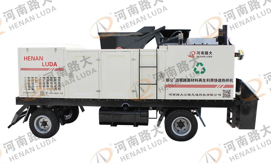 LD-LZB4000沥青路面材料再生利用快速热拌机