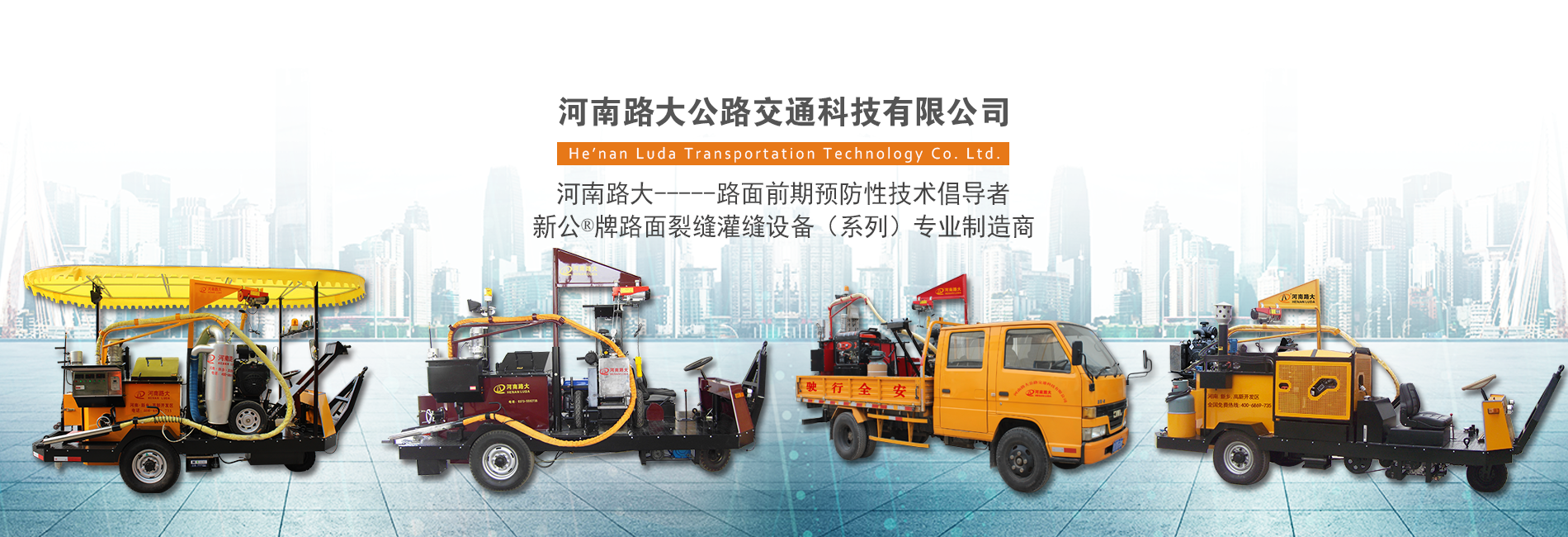 综合养护车,路面综合养护机,河南灌缝机厂家,路面灌缝机