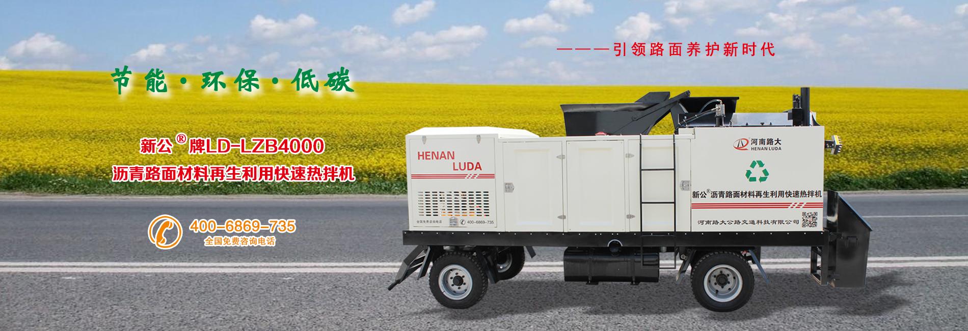 路面综合养护机,河南灌缝机厂家,路面灌缝机,综合养护车