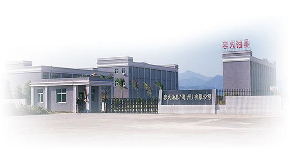 深圳市容大感光科技股份有限公司