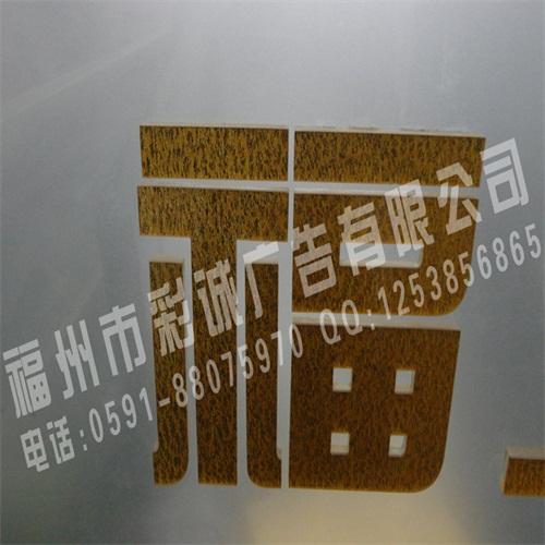 布紋水晶字