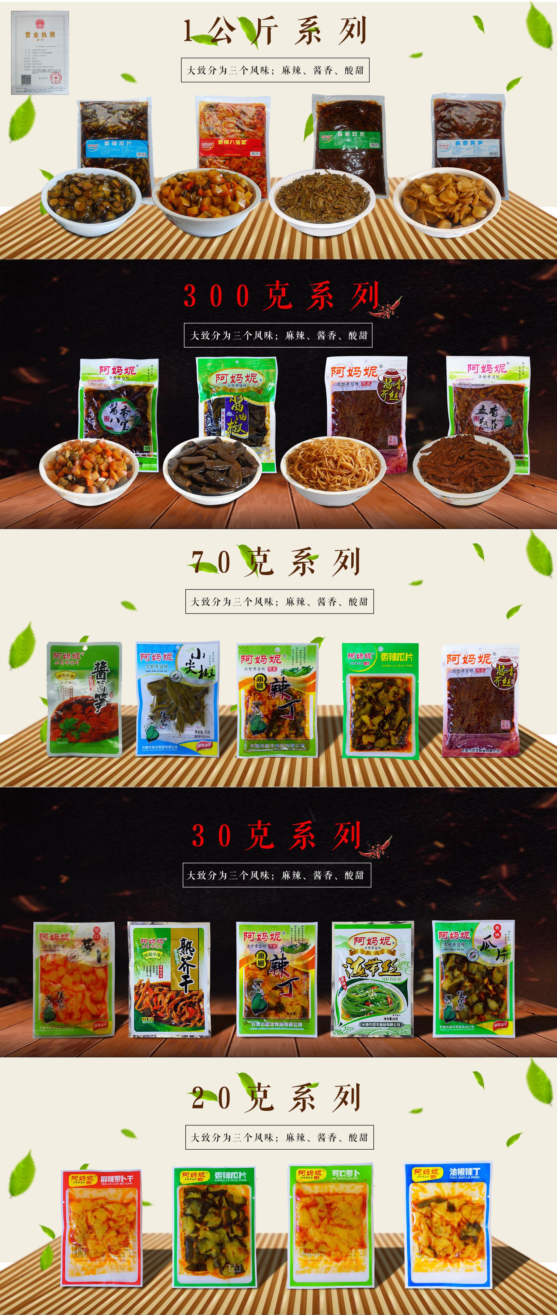 长春园丰食品阿妈妮系列产品
