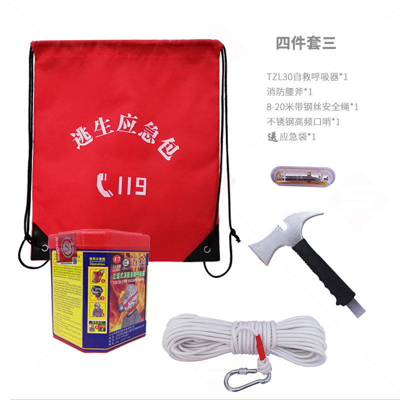 应急袋消防四件套(三)