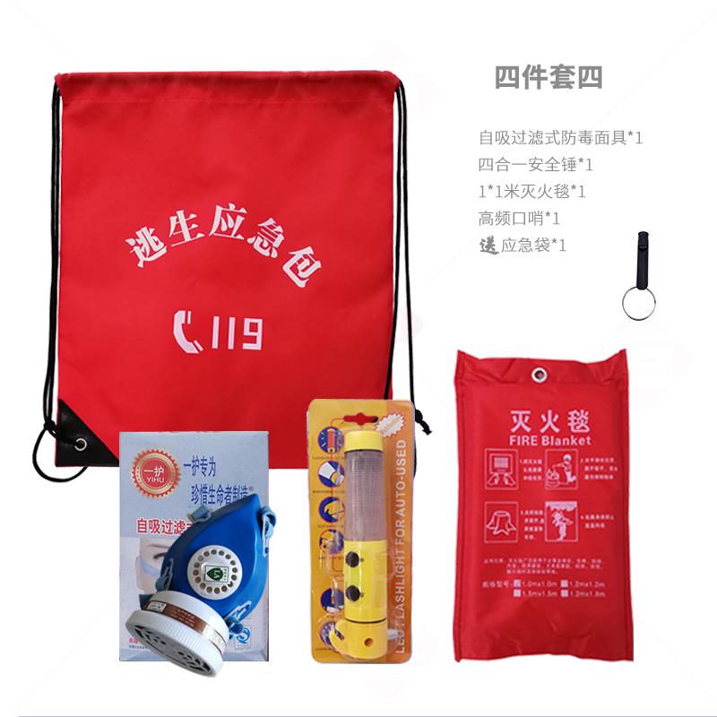 应急袋消防四件套(一)