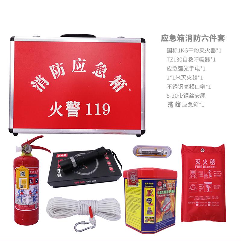 应急箱(红)消防六件套