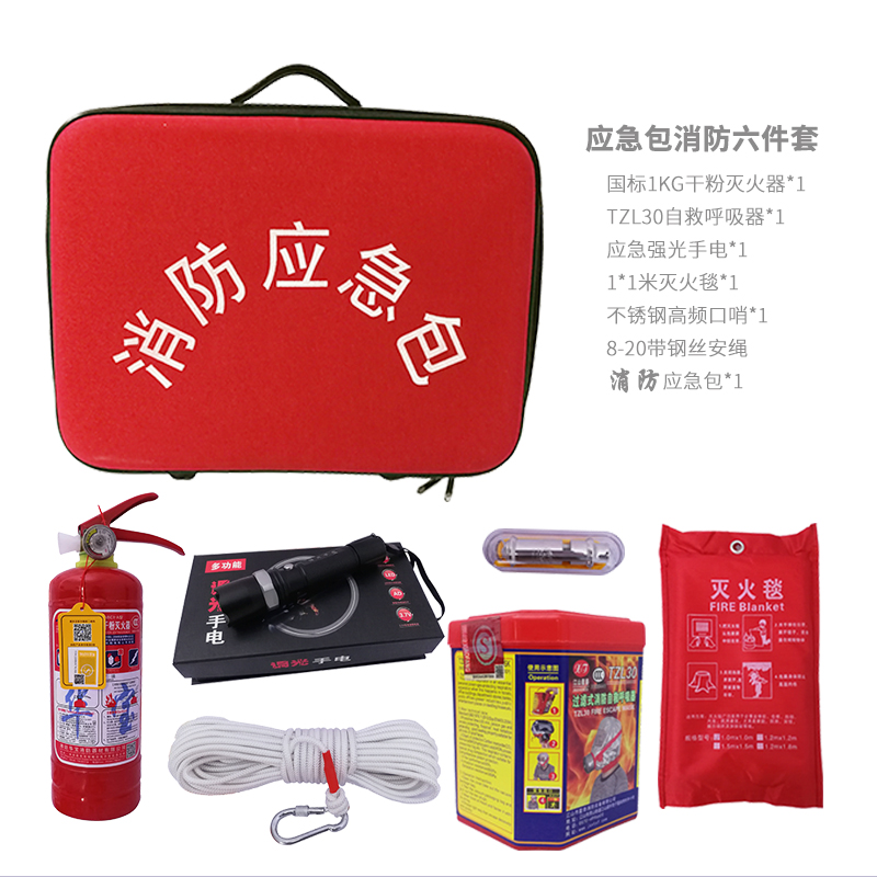应急包消防六件套