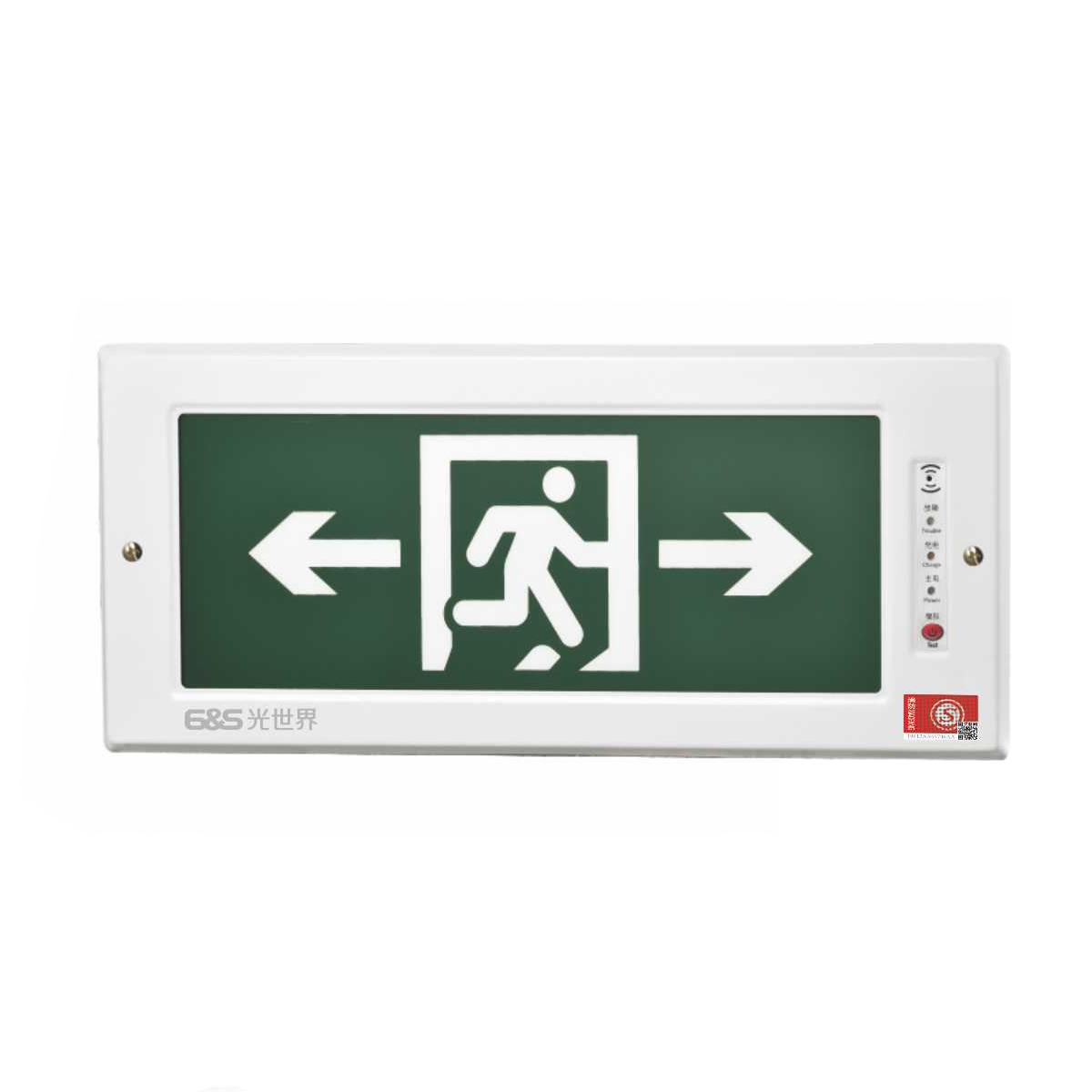 光世界大號導光板嵌墻式標志燈N1647-1651
