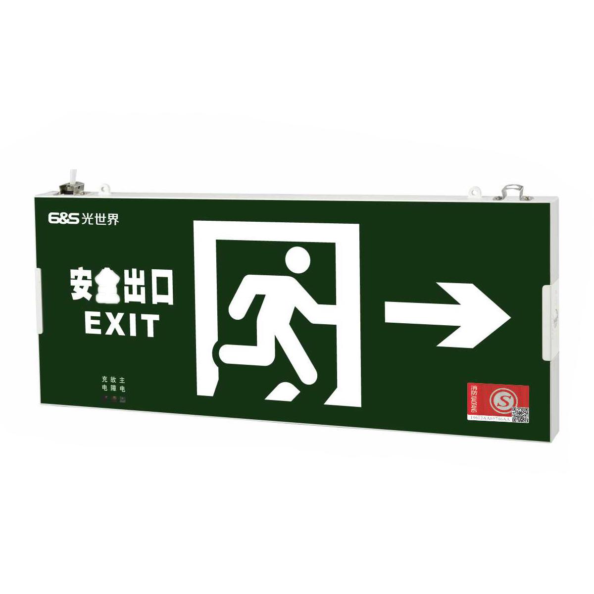 光世界防火塑料中型超窄邊框標志燈N1706-1752