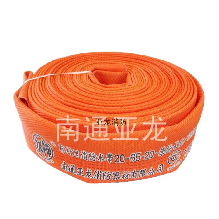 水神橙色涤纶消防水带20-65-20
