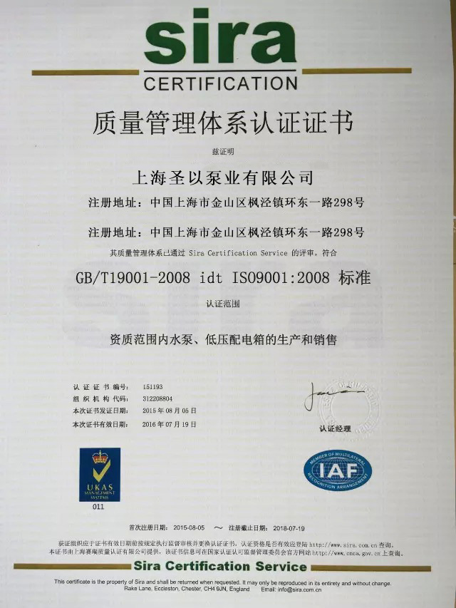(IS9001)控制柜