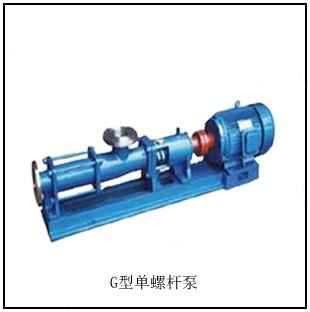 G 型单螺杆泵
