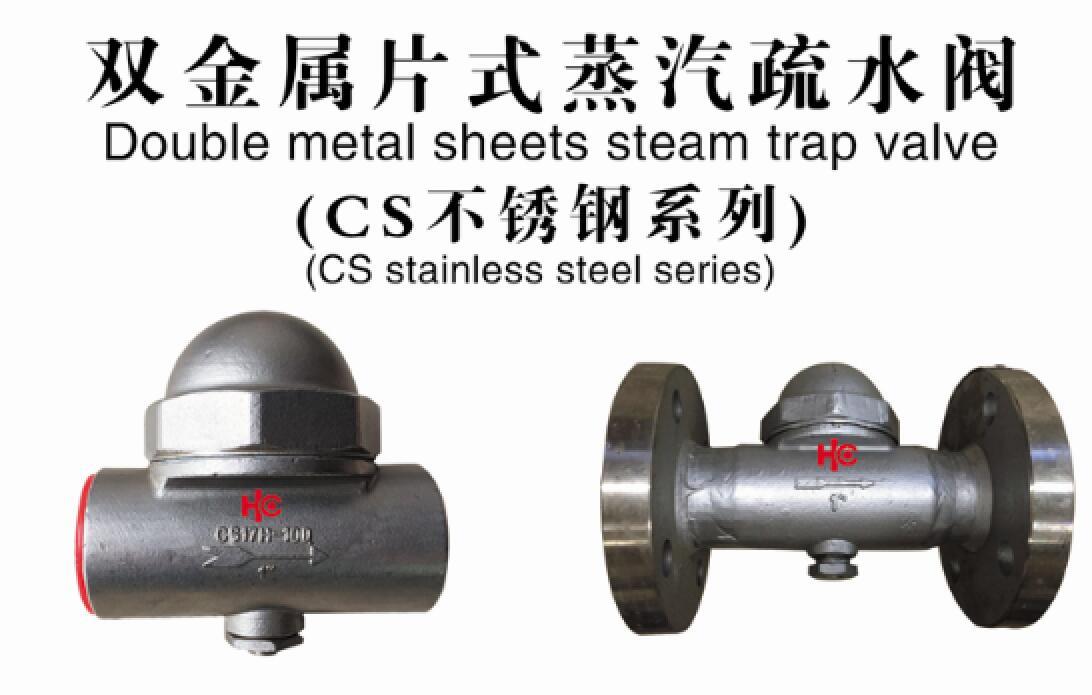 蒸汽疏水閥選型指南介紹|恒程機械