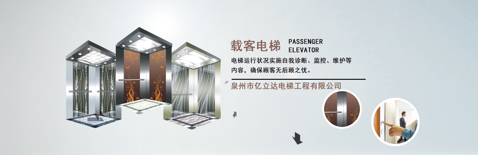泉州市億立達電梯工程有限公司