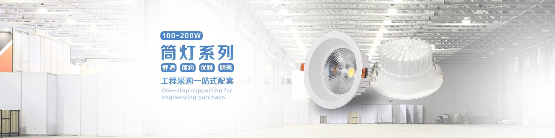 LED筒灯生产厂家