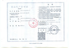 SC生产许可证