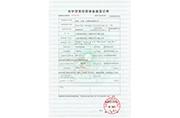 对外贸经营者备案登记表