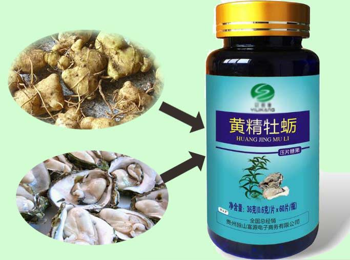 上海黄精牡蛎肽片,片剂贴牌加工,黄精牡蛎肽片