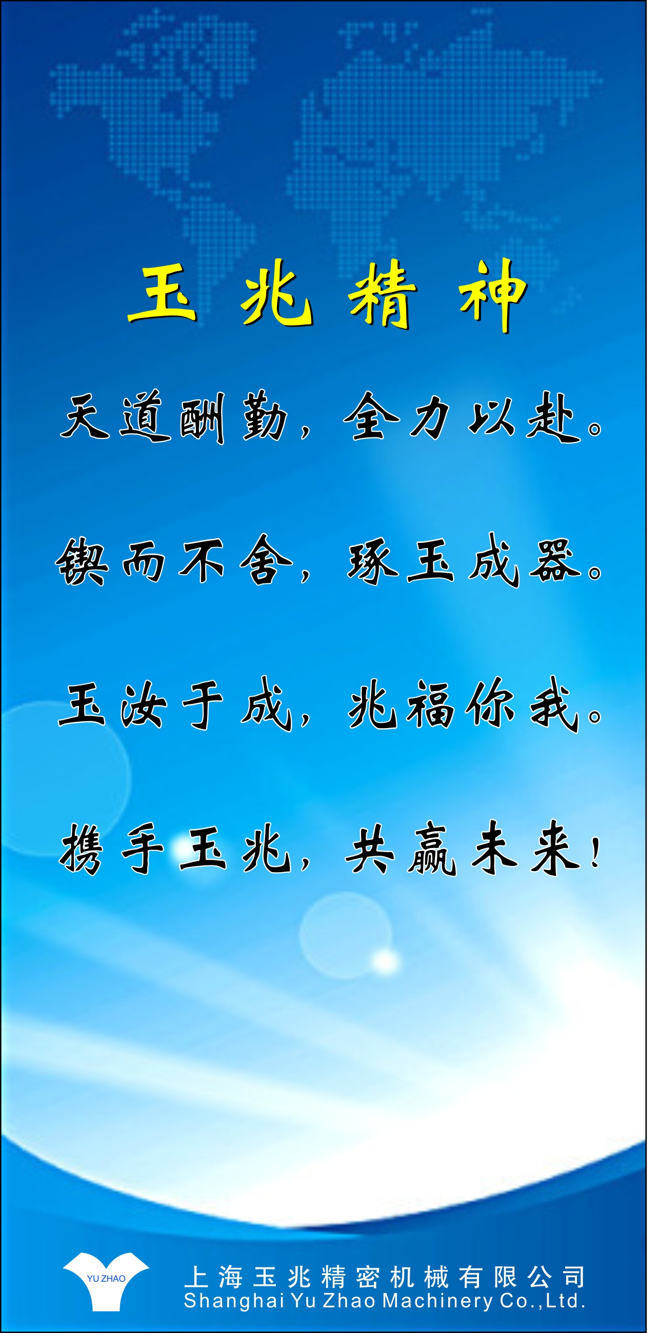 上海玉兆与您分享立式加工中心光机与卧式加工中心光机的区别