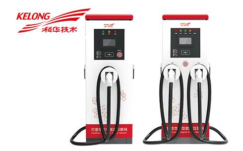 科华EVD系列一体式直流充电机60kW