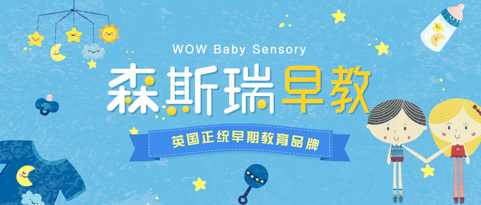 加盟WOW Baby Sensory森斯瑞国际早教,抢占新一轮的财富风暴